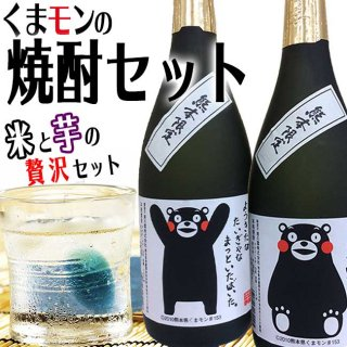 【送料無料】米と芋の贅沢セット くまモン焼酎セット