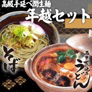 【高級手延べ潤生麺】年越セット
