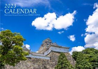 ヤマサ蒲鉾 2021年姫路城カレンダー B4サイズ