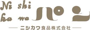 ニシカワ食品株式会社 公式オンラインショップ