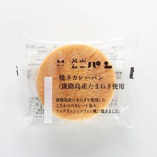焼きカレーパン(淡路島産たまねぎ使用)