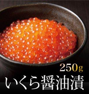 三上の正油いくら 北海道産 250g 化粧箱入