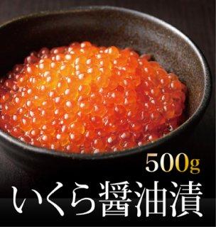 三上の正油いくら 北海道産 500g 化粧箱入