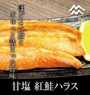 紅鮭 ハラス  500g