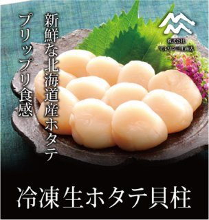 冷凍 ホタテ貝柱 北海道産 1.0kg Lサイズ (20~25個) 化粧箱入