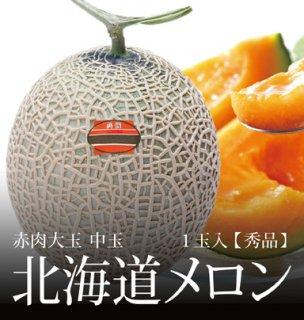 北海道メロン 秀品 赤肉大玉 中玉サイズ 1玉 約1.6kg