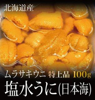 北海道産 特上品 塩水うに(日本海) <ムラサキウニ> 100g