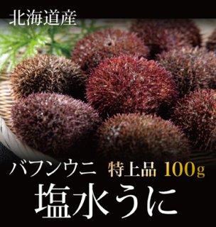 北海道産 特上品 塩水ウニ<バフンウニ> 100g
