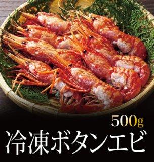 冷凍 ボタンエビ 500g<お刺身用>