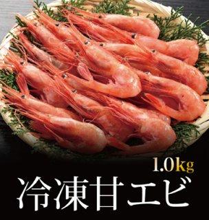 冷凍 甘エビ 1.0kg<お刺身用>