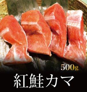 紅鮭 カマ 500g