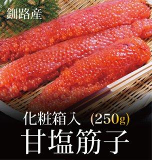 釧路産 甘塩筋子 300g 化粧箱入