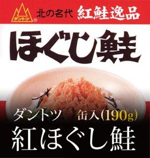 紅ほぐし鮭 190g 缶入