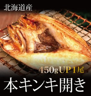 北海道産 本キンキ 開き 1尾 450g以上