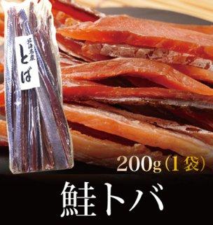 鮭トバ 200g