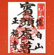 鬢頭廬尊さんは田中 ひろみさん、文字は鈴木 早苗さん