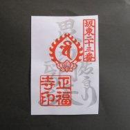 銀泥 ぎんでい 毘沙門天 中央の印が梵字かイラスト ご朱印帳への書き込みはオプション選択してください。