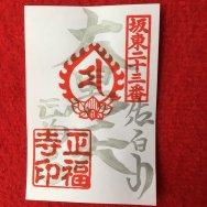 銀泥 大黒天 中央の印が梵字かイラスト ご朱印帳への書き込みはオプション選択してください。