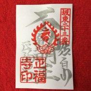 銀泥 不動明王 中央の印が梵字かイラスト ご朱印帳への書き込みはオプション選択してください。