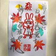 銀泥 ご詠歌 うさぎと紅葉 うさぎは田中 ひろみさんデザイン