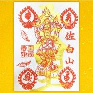 平成31年度 2月の金のご朱印 五大明王