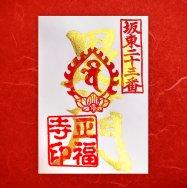 平成31年 4月の梵字の金 毘沙門 ご朱印帳への書き込みはオプションで選択してください。