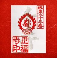 平成31年 4月の梵字の銀 千手観音 ご朱印帳への書き込みはオプションで選択してください。