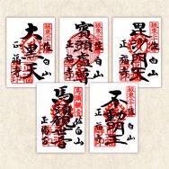 セット祭り 「書家の墨筆の世界」梵字シリーズ