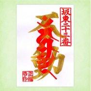 令和元年 5月の金の梵字 不動明王 ご朱印帳への書き込みはオプション選択してください。
