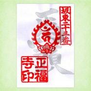 令和元年 5月の銀の梵字 馬頭観音 ご朱印帳への書き込みはオプションを選択してください。