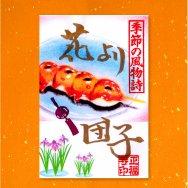 令和元年 六月のご朱印 季節の風物詩「花より団子」