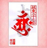 令和元年 7月の銀の梵字 大日如来 ご朱印帳への書き込みはオプションで選択してください。
