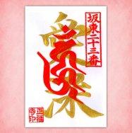 令和元年 7月の金の梵字 愛染明王 ご朱印帳への書き込みはオプションで選択してください。