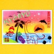 令和元年 8月の銀の見開きご朱印「夏休みですから」 書き置きのみ