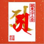 令和元年 9月の金のご朱印 梵字「大日如来 阿字」 ご朱印帳への書き込みはオプションで選択してください。
