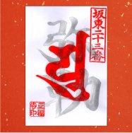 令和元年 9月の銀のご朱印 梵字「弥勒菩薩」 ご朱印帳への書き込みはオプションで選択してください。