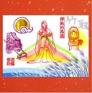 令和元年 9月の銀のご朱印 見開き「中秋の名月・かぐや姫」