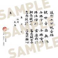【DL販売】写経見本 延命十句観音経
