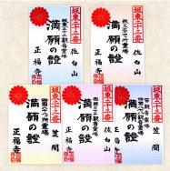 鈴木早苗先生の書「満願の証」ハガキサイズ 書は印刷、実際に押印
