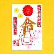 笠間の菊祭り 金のご朱印「令」