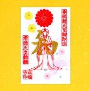 笠間の菊祭り 金のご朱印「和」
