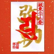 令和元年 10月の金のご朱印 梵字「弥勒菩薩」 ご朱印帳への書き込みはオプションで選択してください。