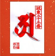 令和元年 10月の銀のご朱印 梵字「大日如来 阿字」 ご朱印証への書き込みはオプション選択してください。