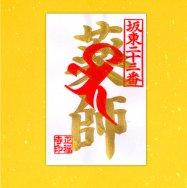 令和元年 11月の金のご朱印 梵字「薬師如来」 ご朱印帳への書き込みはオプション選択してください。