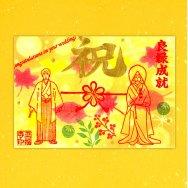 令和元年 11月 金の見開きご朱印「和装の良縁成就」(お名前書き込み)