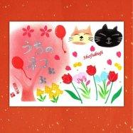 うちのネコ第2弾 もう桜だもんねバージョン ネコちゃんのお名前書き込み
