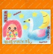 妖怪アマビエさんと白鳥【おうち de 美術館 】画像は印刷 実際に押印