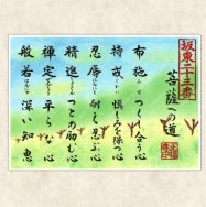 菩薩への道[緑]