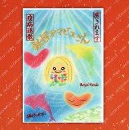 妖怪アマビエさんと後光【おうち de 美術館 】画像は印刷 実際に押印 アマビエちゃんクリアファイルをGET☆