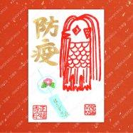 スーパーJチャンネルで紹介された 田中ひろみ先生デザイン 「防疫 アマビエ・風鈴」田中 ひろみさん模写の貼り札付き